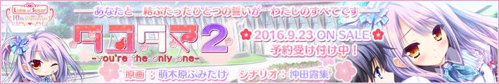 『タユタマ2 -you're the only one-』2016年9月23日発売予定!